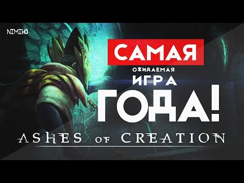 Ashes of Creation | Самая ожидаемая ММО года?