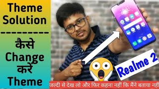 Realme 2 Theme Solution | Realme 2 mai theme change kaise Kare | 🔥🔥