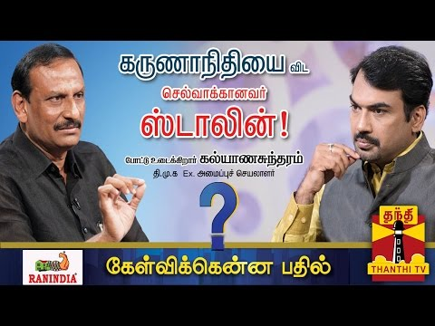Kelvikkenna Bathil - Interview With P.V.Kalyanasundaram (16/08/2014) - Thanthi TV