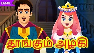 Sleeping Beauty | Stories For Kids | Tamil Fairy Tales and Bedtime Stories For Children