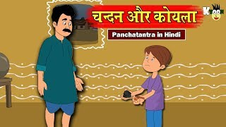 चन्दन और कोयला - Ktoon TV Hindi | Hindi Kahaniya for Kids | Stories for Kids | Moral Stories Hindi
