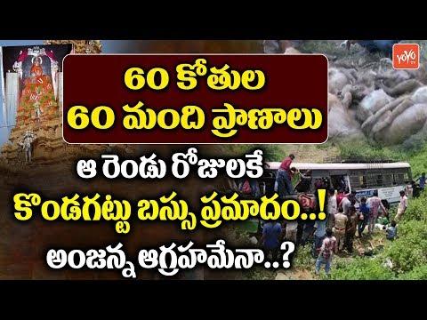 Mystery Behind Kondagattu Bus Accident..? | Kondagattu Anjanna | YOYO TV Channel