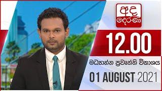 Derana News 12.00 PM -2021-08-01