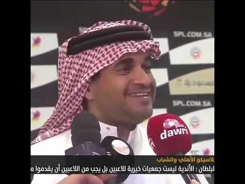 تصريح البلطان بعد مباراة الاهلي و الشباب والله جلد الاهلي thumbnail