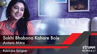 Sokhi Bhabona Kahare Bole I Rabindra Sangeet I Antara Mitra