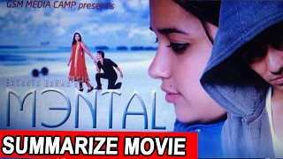 New Nepali Movie - MENTAL -मेन्टल | Summarized Movie | Full HD