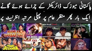 Pakistani Copied Songs Once Again 1st Time On Internet |Pakistani Music Plagiarism |Lollywood Copied