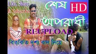 Oporadhi II Heart Touching Love StoryII Ankur Mahamud Feat Arman Alif II Veja Palak