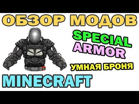 ч.178 - Умная броня (Special Armor) - Обзор мода для Minecraft