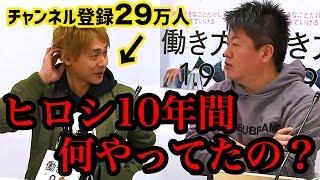 堀江貴文のQ&A「好きな事でマネタイズするべきか!?」〜vol.1176〜