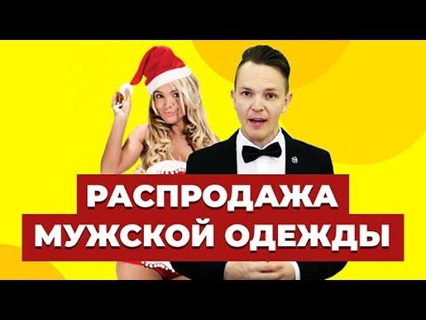 РАСПРОДАЖА МУЖСКОЙ ОДЕЖДЫ. Распродажа новой коллекции зимней мужской одежды в Москве
