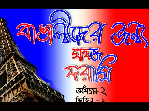 French for bengali beginners greetings salutations expressions french for bengali beginners greetings salutations expressions chap 2 part 1 m4hsunfo
