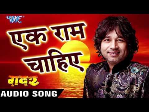 एक राम चाहिए - Kailash Kher - Latest Hindi Song - Gadar Film - Hindi Songs 2016 new