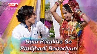 Rajasthani DJ Song Bum Patakha Se Phuljhadi Banadyun | DJ Song | Full Audio | Alfa Music & Films