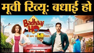 Badhaai Ho Film Review | Ayushmann Khurrana | Gajraj Rao | Neena Gupta | Surekha Sikri