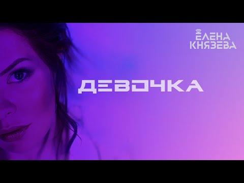 Елена Князева Девочка retronew