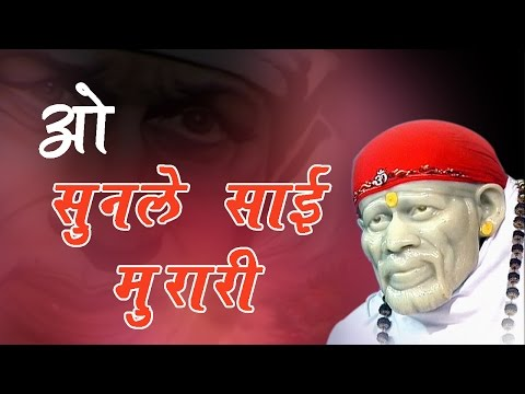 O Sunle Sai Murari | Shirdi Sai Baba | Full Songs | Jukebox | Non Stop Sai Bhajan Photo Image Pic