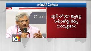 CPIM National Secretary Sitaram Yechury Press Meet | CPIM 22nd National Conference