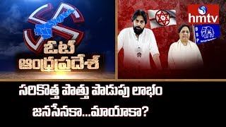 BSP Announces Alliance with Janasena Party in AP and Telangana | Vote Andhra Pradesh | hmtv