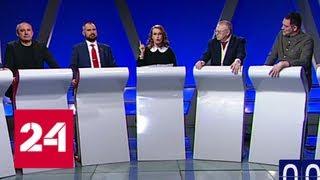 Кандидаты в президенты не нашли общий язык друг с другом - Россия 24