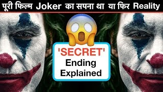 Joker Movie Ending Explained In Hindi | Deeksha Sharma