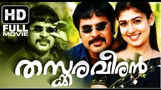 Mayamohini - Thaskaraveeran 2005 Full Malayalam Movie