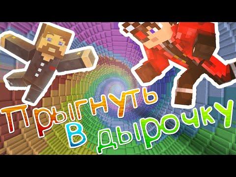 Мы с Евгехой научим тебя прыгать в дырочку))))) в майнкрафт