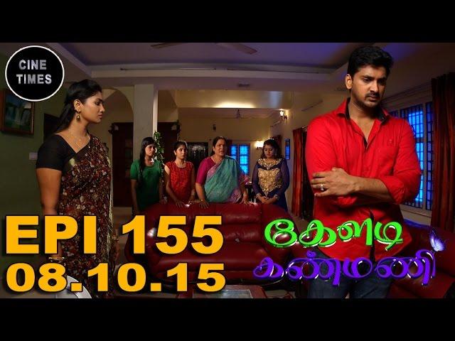 KELADI KANMANI SUN TV EPISODE 155 08/10/15
