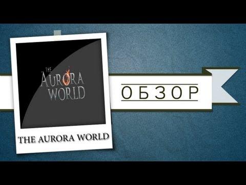 Обзор The Aurora World - Живые тут не ходят. via MMORPG.su