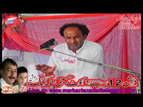 zakir Manzoor Shah Jashan 12 Rajab 2018 Talagang