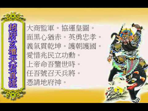 Video Clip on Xuan Tan Scripture -- The Military Deity of Wealth (趙玄壇真經) Music Videos