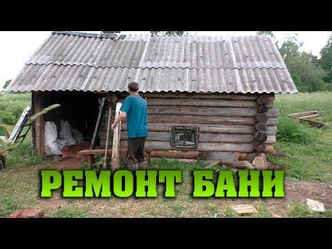 Жили-Были!  👉 Дима с Ваговщины ремонтирует баню.