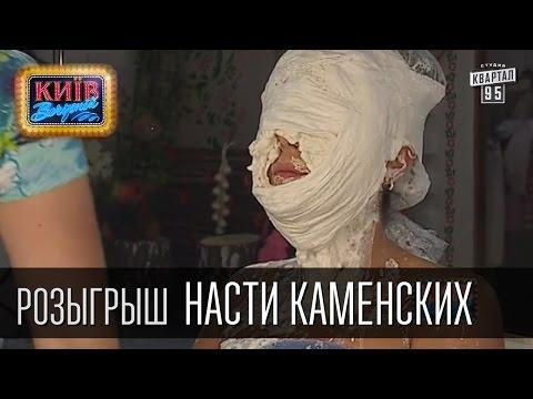 Розыгрыш Насти Каменских | Вечерний Киев