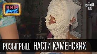 Розыгрыш Насти Каменских - украинской певицы, участницы дуэта «Потап и Настя»