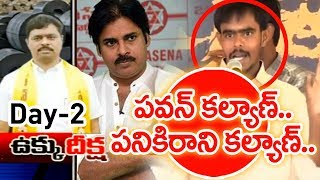 Students and Unemployee Fire on Pawan Kalyan and BJP Leaders at CM Ramesh Ukku Deeksha