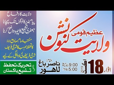 Wilayat Convention mai daame, darme, sukhne, qadme shrkat krein || Agha Syed Jawad Naqvi
