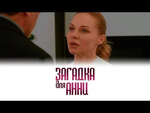 Новые серии детективного сериала Загадка для Анны уже на сайте Teleportal.UA!