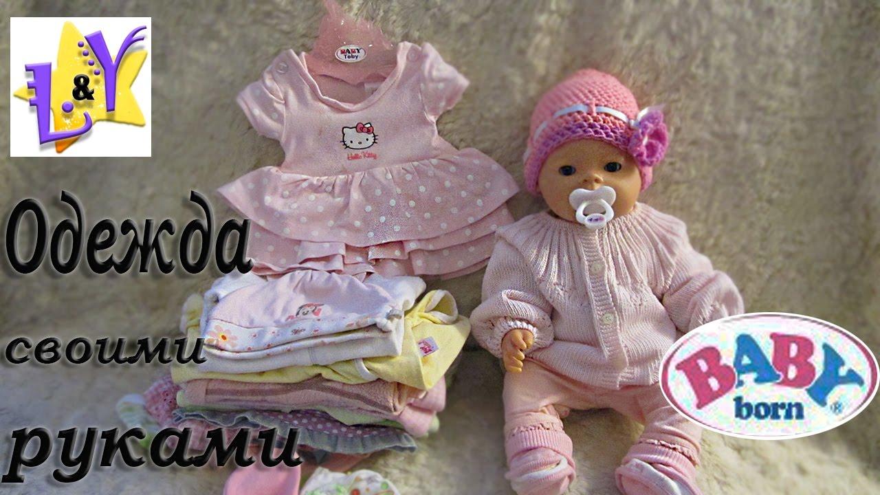 Одежда для беби бон своими руками 146