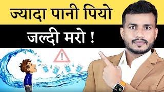 46.Jyada Paani Pio Jaldi Maro!Jaane Paani Pine Ka Sahi Vigyan||Drinking too much water can kill you?