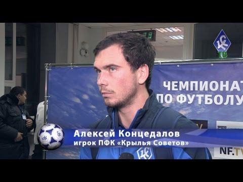 Алексей Концедалов: Мы победили заслуженно - КС-ТВ