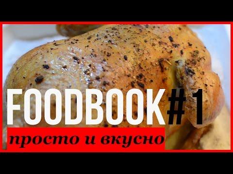 Foodbook #1: Простые рецепты на каждый день от Olga Drozdova
