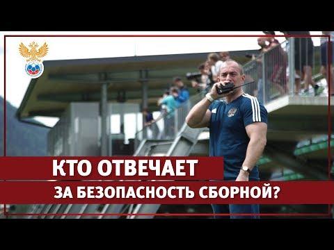 Кто отвечает за безопасность в сборной? l РФС ТВ