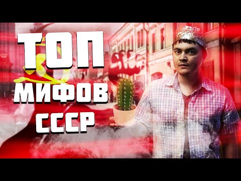 Топ 5 лучших мифов из СССР [Топка]