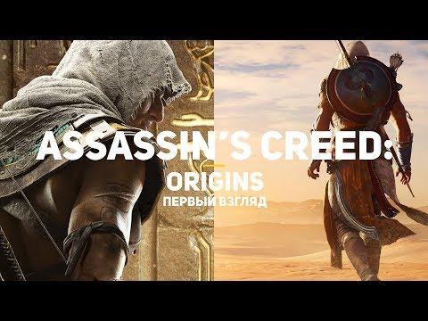 Котики, RPG и Египет! Assassin's Creed: Origins. Первый взгляд