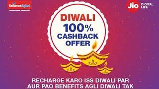 jio Diwali offer 2018 | 100% cashback offer