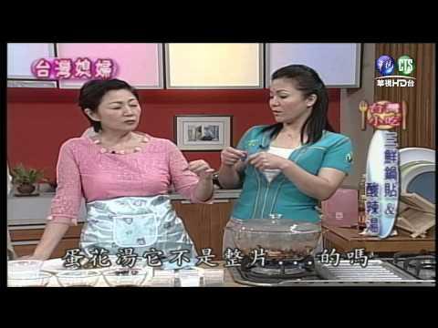 台綜-巧手料理-20150418 三鮮鍋貼、酸辣湯(下)