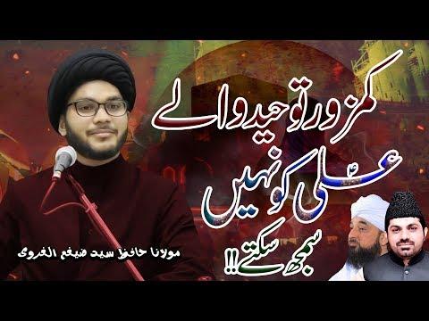 Kamzor Tauheed Aur Fazail-E-Ali (a.s) !! | Maulana Hafiz Syed Zaigham-Al-Gharavi | 4K