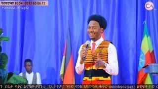 Preaching by Prophet Eyu Chufa - AmlekoTube.com