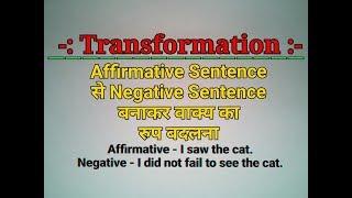 Transformation of Sentences - How change Affirmative Sentence into Negative Sentence in Hindi