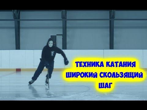 Как поехать на коньках? | Широкий скользящий шаг.